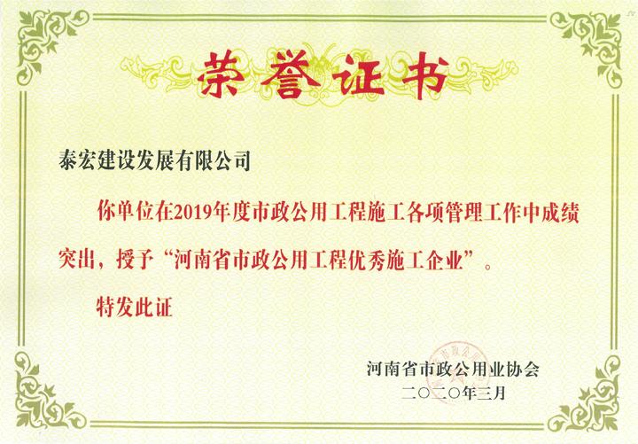 公司荣获多项省级市政公用荣誉奖项